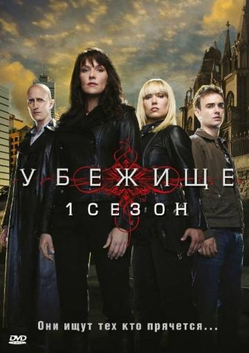Убежище (сериал 2008 – 2011) Sanctuary