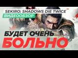 StopGame.Ru Обзор игры Sekiro_ Shadows Die Twice