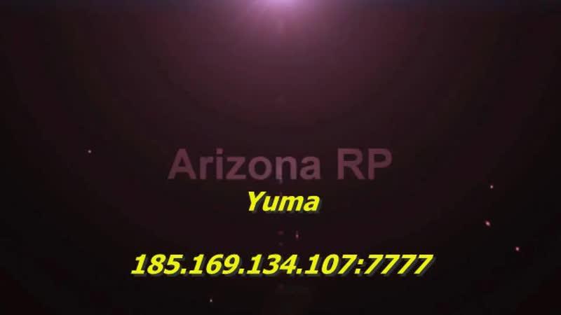 Arizona-rp Yuma 185.169.134.107:7777