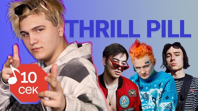 Узнать за 10 секунд | THRILL PILL угадывает треки Flesh, Morgenshtern, Joji и еще 17 хитов