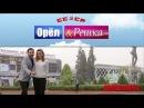 Орел и Решка (Назад в СССР. Душанбе). Анонс