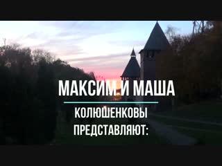 Смоленск, Колюшенков Максим, Колюшенкова Мария