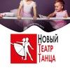 Детская школа балета «Новый Театр Танца»