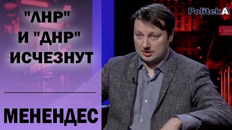 ЛНР и ДНР ИСЧЕЗНУТ. Энрике Менендес / Politeka Online