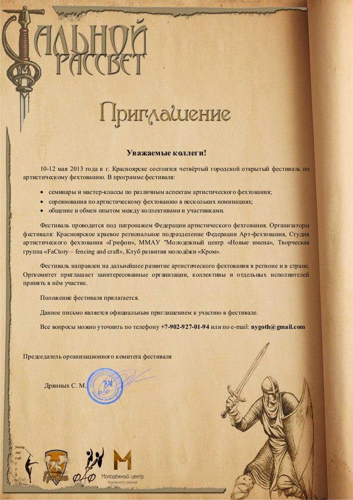 Приглашение на Стальной рассвет 2013