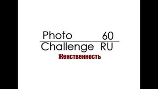 Photo Challenge 60ru 1 выпуск 2 сезон