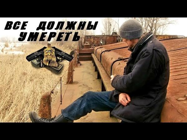 КРУТОЙ ФИЛЬМ! Все Должны Умереть Русские детективы, фильмы HD