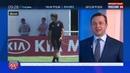 Новости на Россия 24 • Победа на Кубке конфедераций может стать для немцев роковой