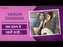 Anushka Sharma Keliye Saree Mein Nazar Aaye Varun Dhawan Sui Dhaaga