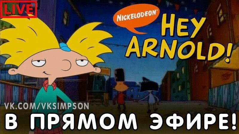 Эй, Арнольд! в прямом эфире)