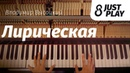 Высоцкий - Лирическая (Здесь лапы у елей дрожат на весу) | cover by Just Play
