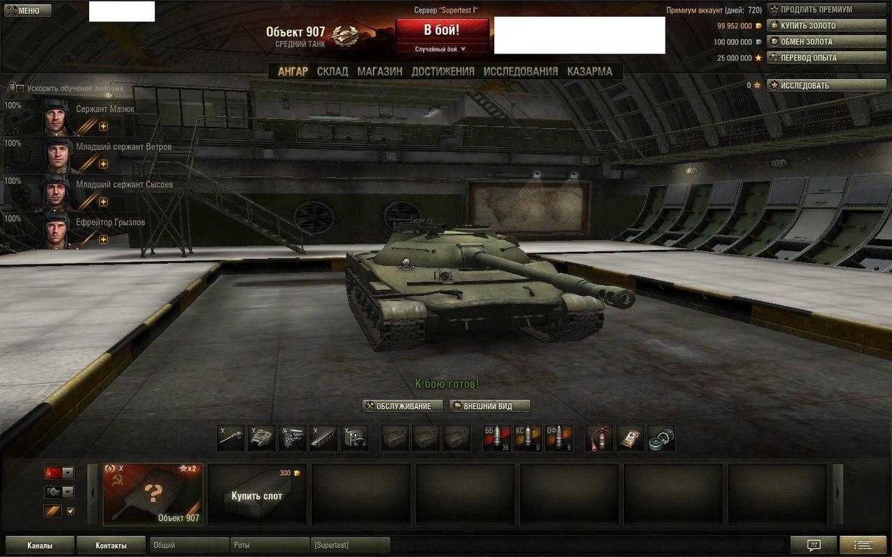 В одном из ближайших обновлений игры, планируется к вводу альтернативная СТ Советов X уровня Объект 907.
