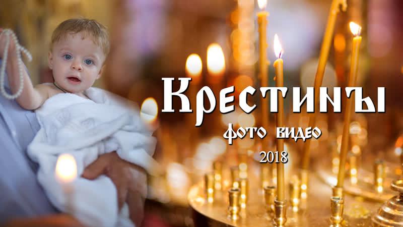 Крестины осенью фото видеосъёмка Санкт-Петербург и ЛО, Москва и МО закак на сайте mol4anova.ru