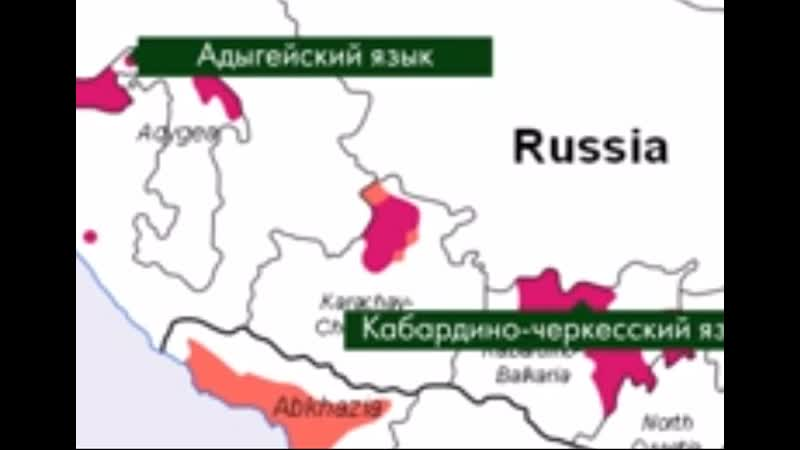 Кабардино-черкесский язык Сейчас объясню!