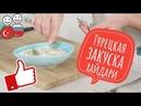 Турецкая закуска из йогурта meze haydari | Турецкая Кухня с Еленой Воронцовой