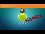 Андроид игры #14