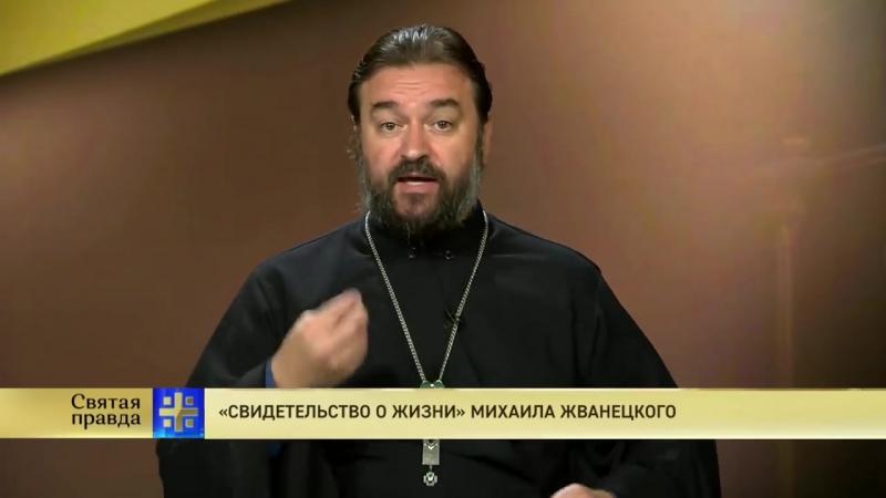 Святая правда - «Свидетельство о жизни» Михаила Жванецкого.