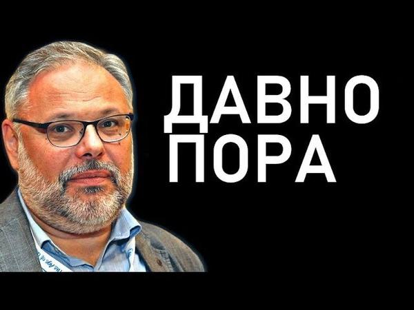 Михаил Хазин: ДАВНО ПОРА 14.01.2019