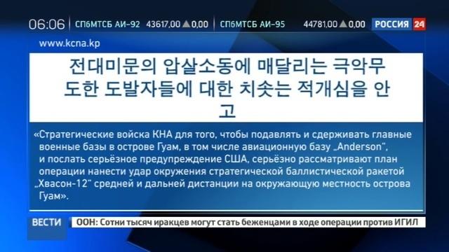 Новости на Россия 24 • КНДР нацелилась на Гуам