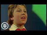 Большой детский хор ЦТ и ВР -