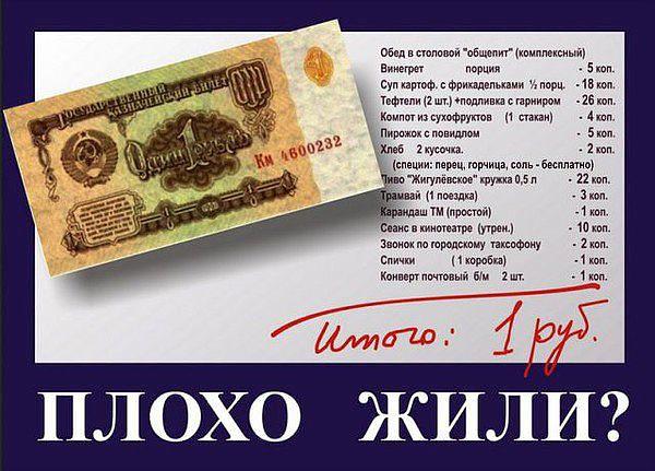 Ностальгия по Советским временам. - Страница 4 RB4rTOoerGk