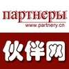 伙伴网(веб-сайт Партнеры)