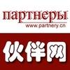 伙伴网(сайт Партнеры)