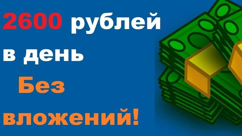 Получай 2600 рублей на халяву каждый день   рабочий способ заработка