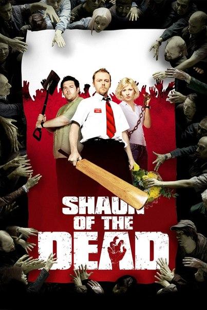 Зомби по имени Шон (2 4) смотреть онлайн бесплатно