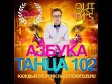 OUTCAST DJ's  Азбука Танца #102 MegaMix06.08.13