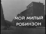 Мой милый Робинзон (ГДР, 1971) советский дубляж