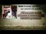 """""""Манхадж ахлю сСунна в отношении ошибок ученых» шейх Солих ас-Синди"""