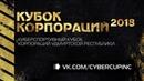 Кубок Корпораций по Киберспорту 6.01.19