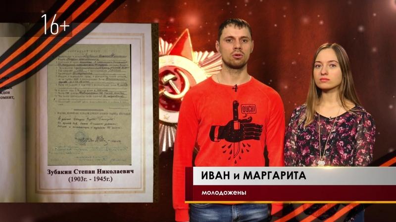 БЕССМЕРТНЫЙ ПОЛК 2018 МОЛОДОЖЕНЫ Маргарита и Иван
