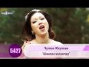Чулпан Юсупова Шингэн чэчэклэр HD 1080p