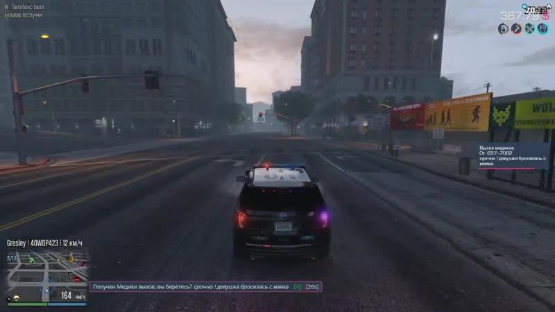 Полицейские будни | GTA RP