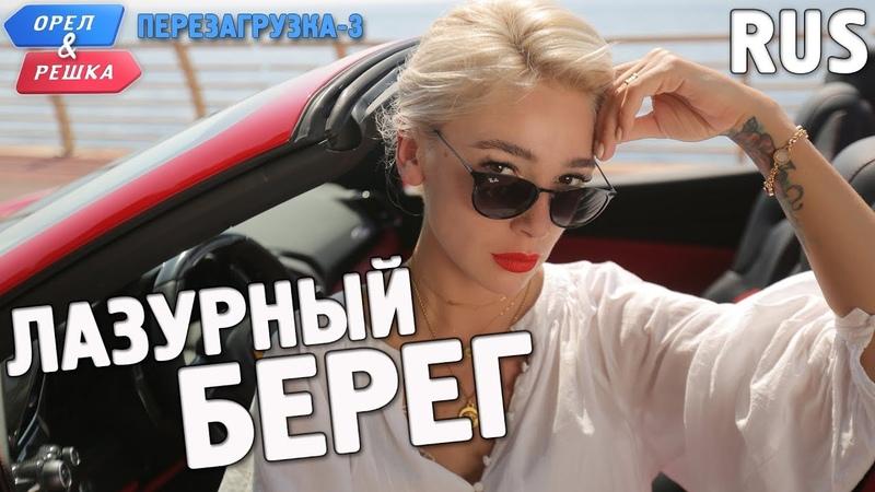 Лазурный берег Орёл и Решка Перезагрузка 3 RUS