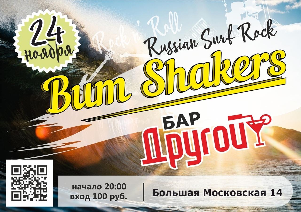 24.11 Bum Shakers в Другом баре