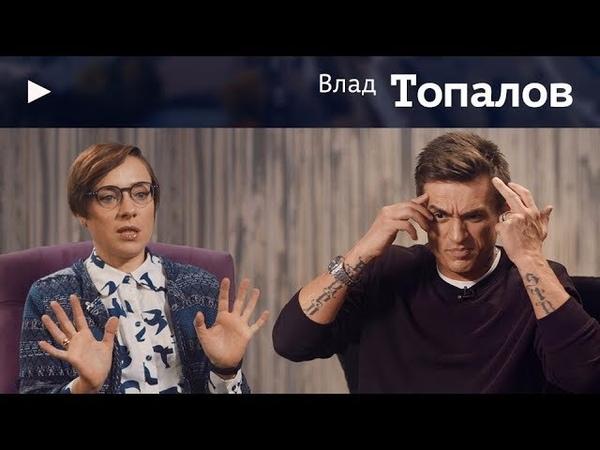 Влад Топалов. Разговор с Богом. Шоу-бизнес и новая жизнь 16