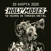 20.03 HOLY MOSES (DE) | Москва @ Pravda