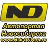 Авто   Автозапчасти   Объявления   Новосибирск