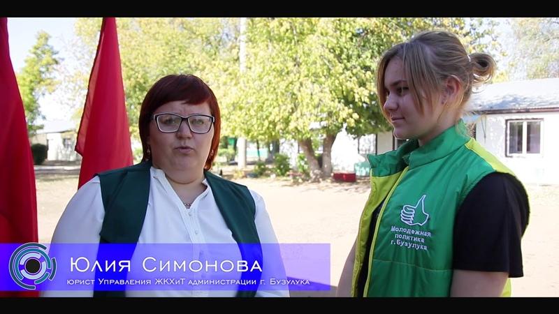 Интервью с юристом Управления ЖКХиТ администрации г. Бузулука Симоновой Ю.Н.