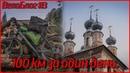 ВЕЛО БЛОГ 3 100км за один день, Золотая сотня Иваново велопоход.