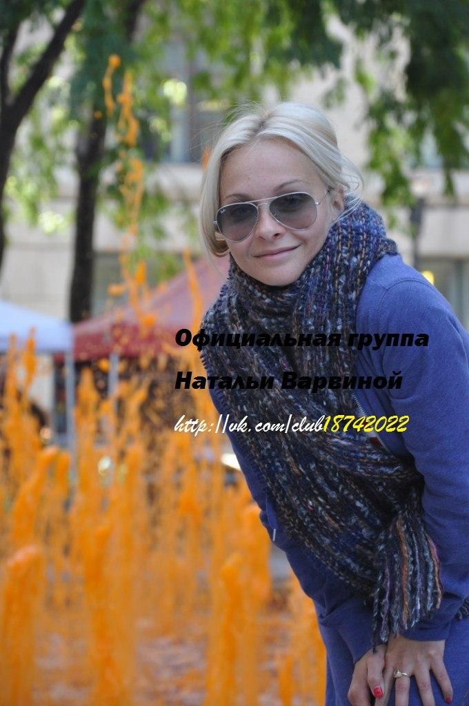 Наташа  Варвина. Qq3rdqQQQyg