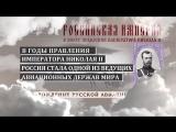 02_Серия_Эпоха Николая II_Авиация_30