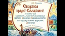 Сказка о царе Салтане А С Пушкин диафильм озвученный 1964 г