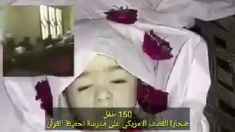 ИАЭ. Резня_ Американцы и афганские муртады учинили резню детей, обучавшихся Корану