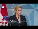 Пять фактов о президенте Хорватии