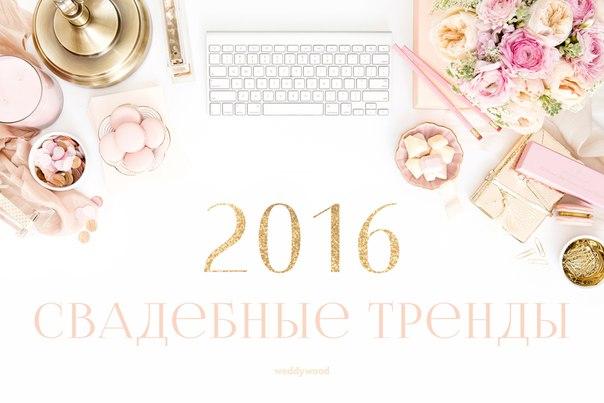 Weddywood огласил свадебные тренды 2016!