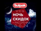 Ночь скидок сулпак3 (1).mp4